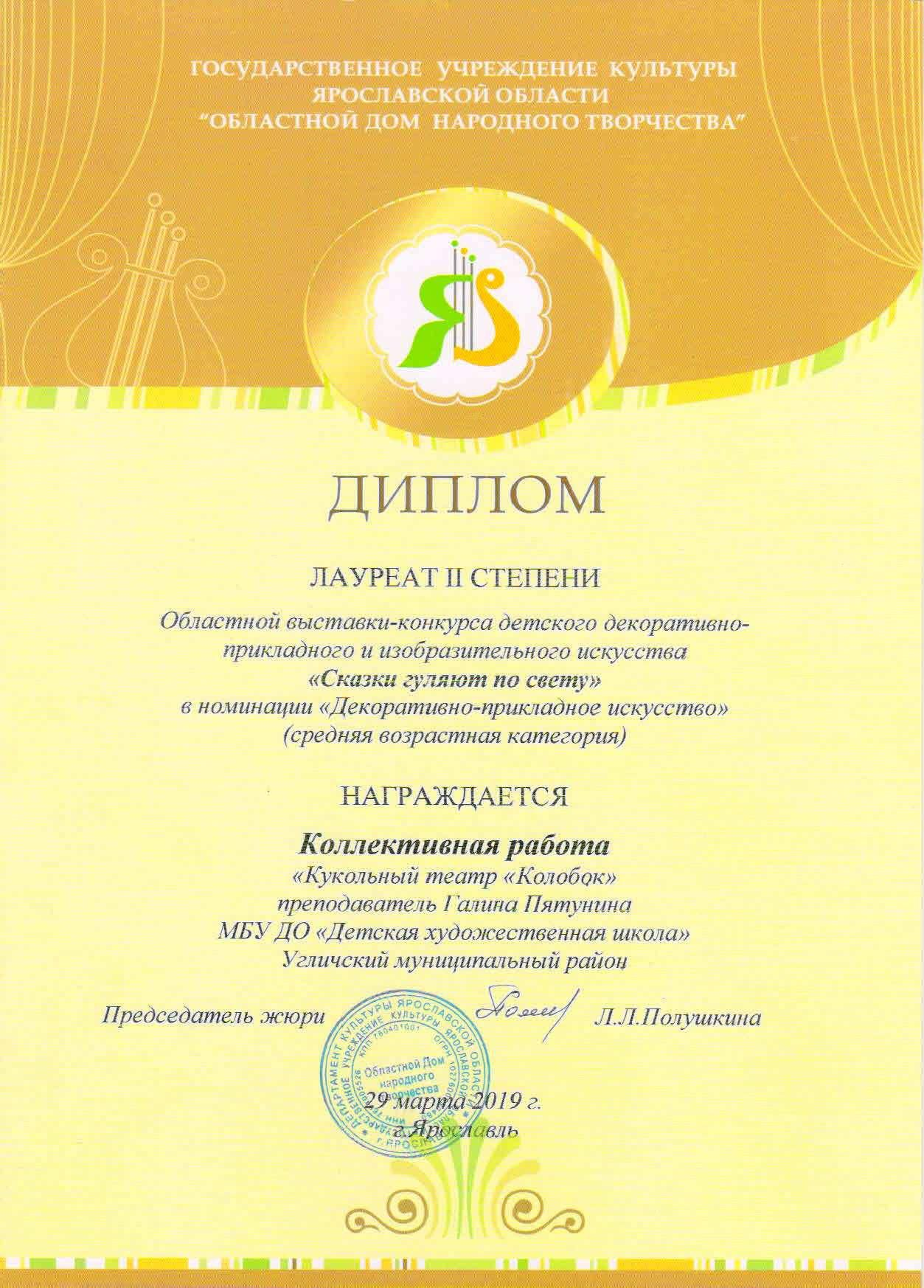 Diplom Skazki