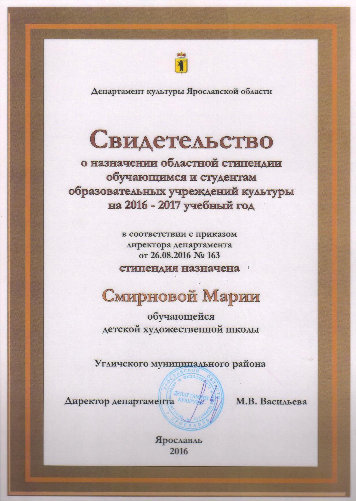 Diplom Smirnova 2016