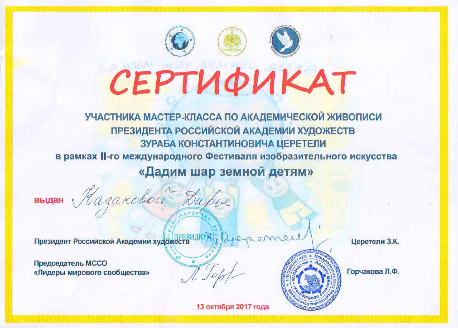 KazakovaD11