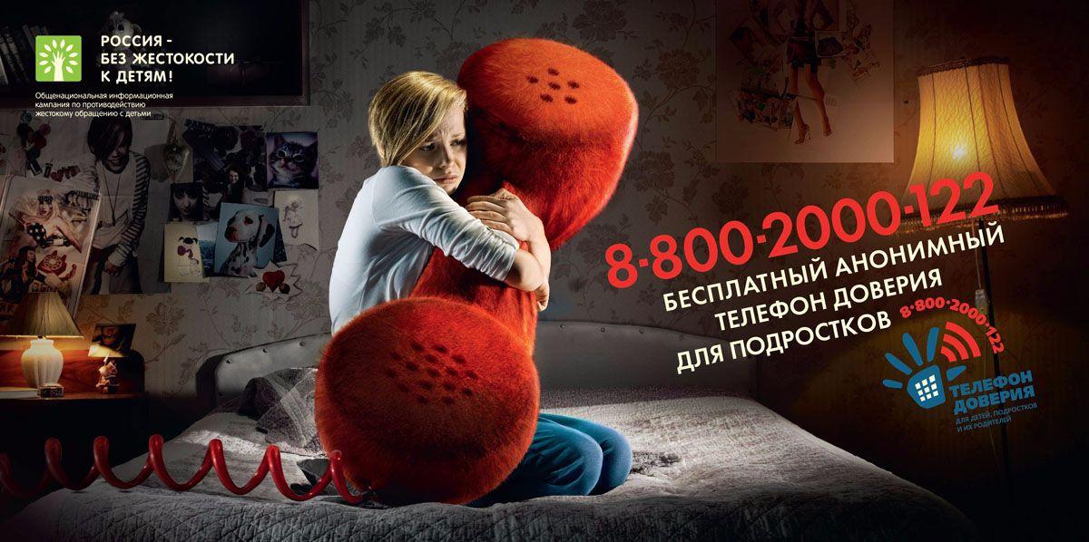 child fund hotlinegirl 6x3 1110 opt06