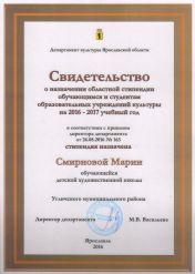 Diplom Smirnova