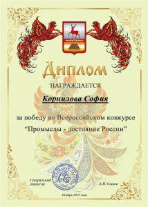 Kornilova diplom