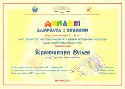 Diplom Safronov