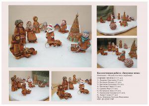 Коллективная работа Зимушка-зима. Керамика