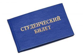 studencheskij bilet